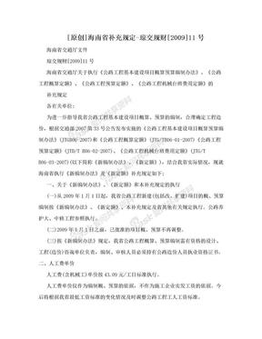[原创]海南省补充规定-琼交规财[2009]11号.doc