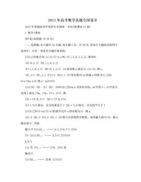 2013年高考数学真题全国卷Ⅱ.doc