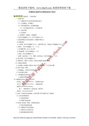4912-开餐饮店流程以及餐饮创业计划书.doc