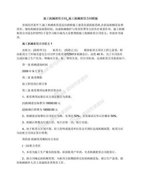 施工机械租赁合同_施工机械租赁合同模板.docx