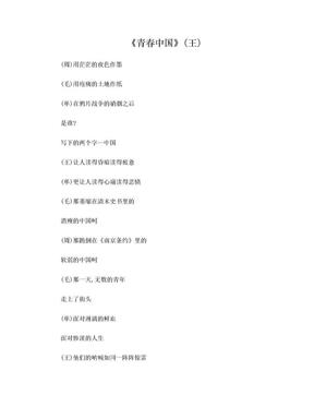 青春中国朗诵稿.doc