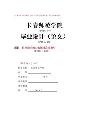 长春师范学院汉语言文学学院毕业论文格式的基本要求:.doc