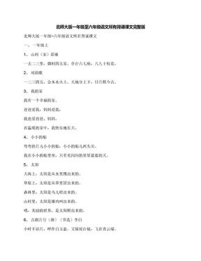 北师大版一年级至六年级语文所有背诵课文完整版.docx