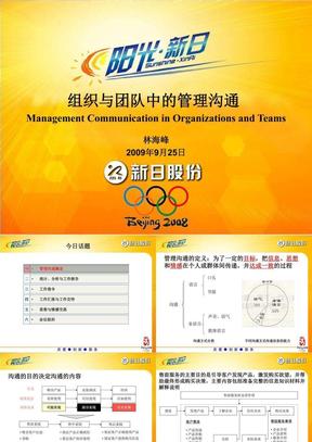 组织与团队中的管理沟通.ppt