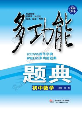 多功能题典·初中数学(第四版).pdf