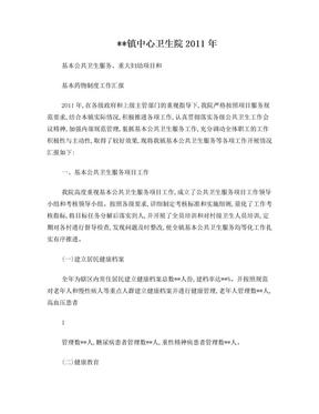 2011年基本公共卫生工作总结.doc