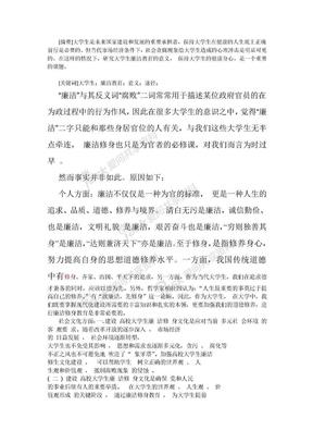 廉洁修身论文.doc