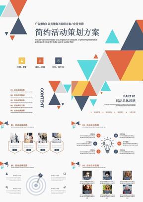 商务实用商业计划PPT模板③(1)