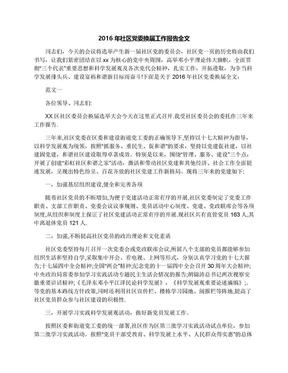 2016年社区党委换届工作报告全文.docx