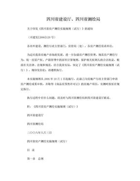 四川省房产测绘实施细则(试行)[川建发(2006)120号].doc