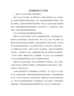 党风廉政教育学习资料.doc