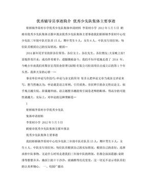 优秀辅导员事迹简介 优秀少先队集体主要事迹.doc