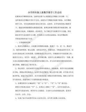 小学四年级上册数学教学工作总结.doc