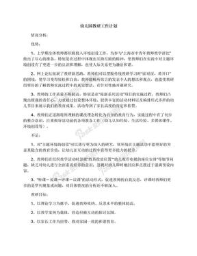 幼儿园教研工作计划.docx