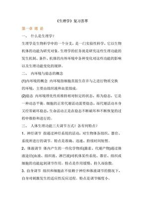 生理学复习精华.doc