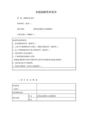 科技创新奖申请书.doc
