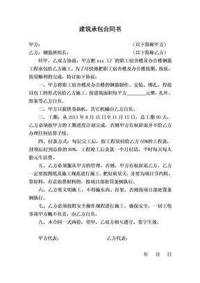 建筑承包合同书(钢筋、泥工、架子工、木工).doc