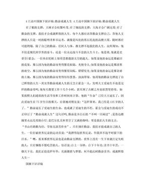 4月高中国旗下演讲稿:勤奋成就人生(范本).doc