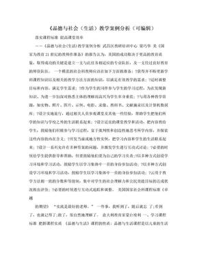 《品德与社会(生活)教学案例分析(可编辑).doc