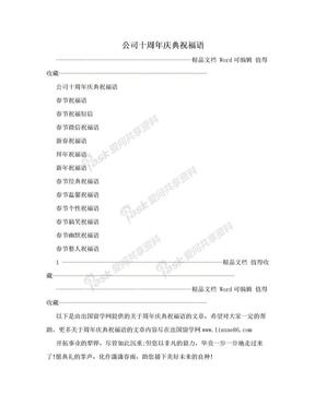 公司十周年庆典祝福语.doc