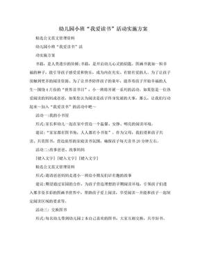 """幼儿园小班""""我爱读书""""活动实施方案.doc"""