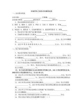 电子商务企业调查问卷.doc