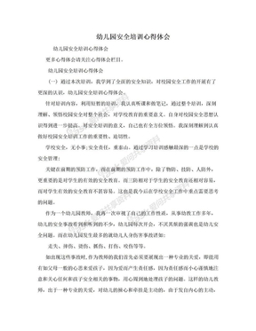 幼儿园安全培训心得体会.doc