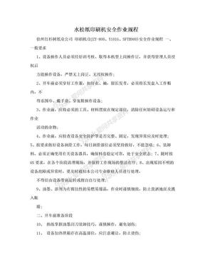 水松纸印刷机安全作业规程.doc