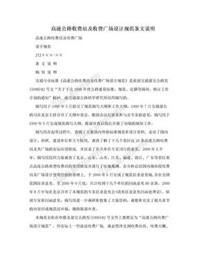 高速公路收费站及收费广场设计规范条文说明.doc