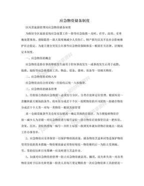 应急物资储备制度.doc