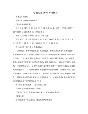 学前儿童50项智力测查.doc