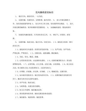 党风廉政建设标语.doc