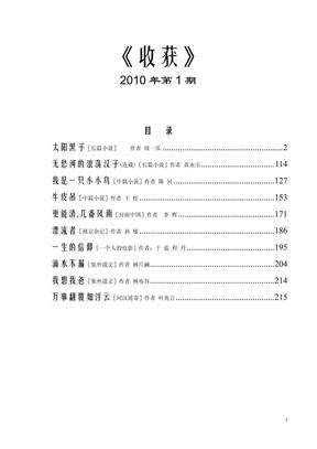 收获(2010.01).pdf
