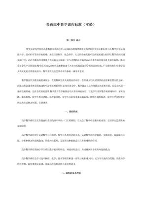 普通高中数学课程标准(实验).doc