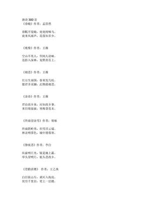 唐宋诗词三百首.doc