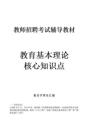 教育基本理论(教育学__心理学__教育心理学考点).doc