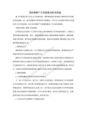 浅析腐败产生的根源及防范措施.doc