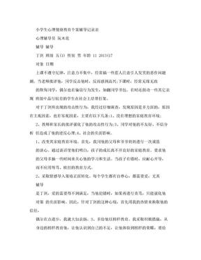 小学生心理健康教育个案辅导记录表.doc