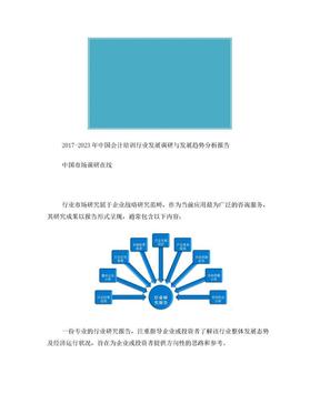 中国会计培训行业报告.doc