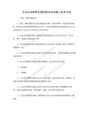 火灾自动报警及消防联动系统施工技术交底.doc