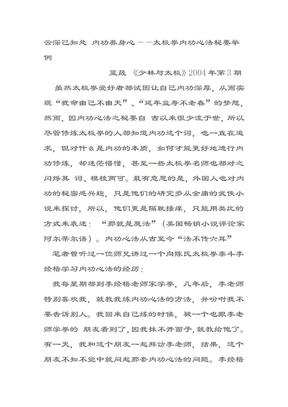 云深己知处 内功养身心——太极拳内功心法秘要举.doc