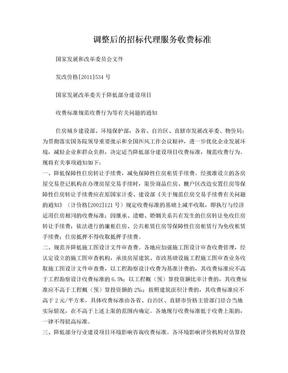 招标代理取费标准(新)发改价格[2011]534号.doc