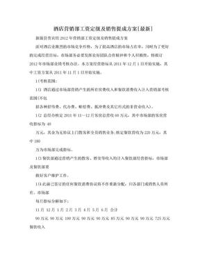 酒店营销部工资定级及销售提成方案[最新].doc