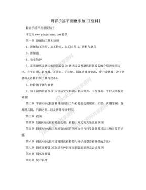 周详手摇平面磨床加工[资料].doc
