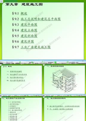 9-建筑施工图.ppt