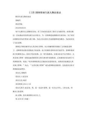 [工作]教师职业生涯人物访谈录.doc
