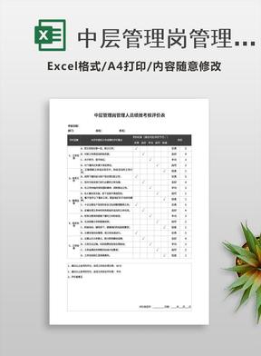 中层管理岗管理人员绩效考核评价表.xlsx