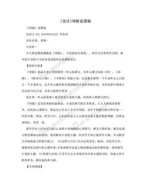 [设计]项链说课稿.doc
