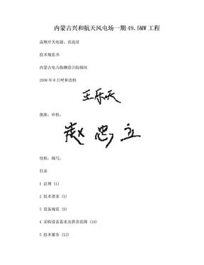 直流系统技术规范书(110kV升压站).doc