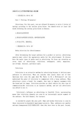 大学英语四级真题200806听力.doc